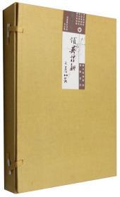 故宫博物院上海博物馆南京博物院扬州博物馆藏扬州八怪书画精品联展作品集:领异标新二月花(套装上下册)