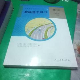 义务教育教科书 教师教学用书 数学 七年级上册 含光盘2枚——未用
