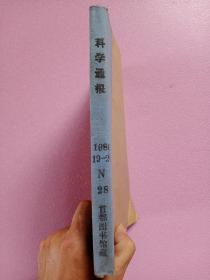 科学通报1980    19-21