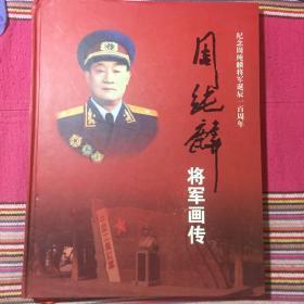 周纯麟将军画传(大型画册纪念诞辰100周年)WM