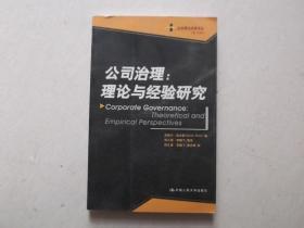 公司治理 理论与经验研究