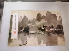 荣宝斋画谱(七十六)山水人物部分