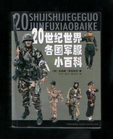 20世纪世界各国军服小百科