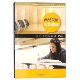 商务英语写作教程 第二2版 刘怡上海外语教育9787544641890