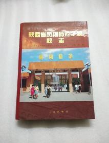 陕西省凤翔师范学校校志