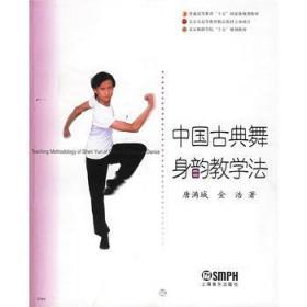 中国古典舞身韵教学法 唐满城 金浩 上海音乐 9787806675977