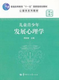 儿童青少年发展心理学 周宗奎 华中师范大学出版社 9787562251132