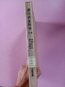 浙江农业科学1966 1-7期合订本  停刊  附6月  特刊