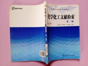 化学化工文献检索(第2版)