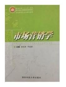 市场营销学 柳思维 国防科技大学9787810999526