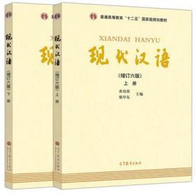 现代汉语 黄伯荣 增订六版 第六版 上册 下册2本9787040465938
