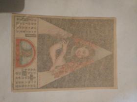 民国美女老商标广告画安安色布金梅生画    近全新