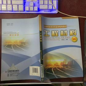 (教材)工程材料(中专)(铁路职业教育铁道部规划教材)