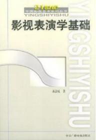 影视表演学基础 苏彭成 中国广播影视出版社9787504339270