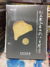 北京出土瓷片断代与鉴赏