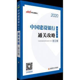 中公教育2020中国建设银行招聘考试教材:通关攻略