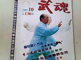武魂 1999/10