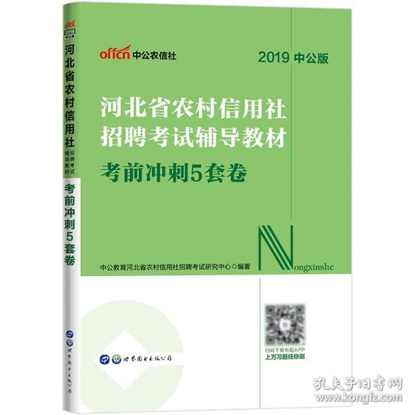 中公版·2017河北省农村信用社招聘考试辅导教材:考前冲刺5套卷