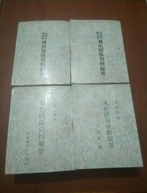 李朝各种文献 风俗关系资料撮要(1--4册全)日文版