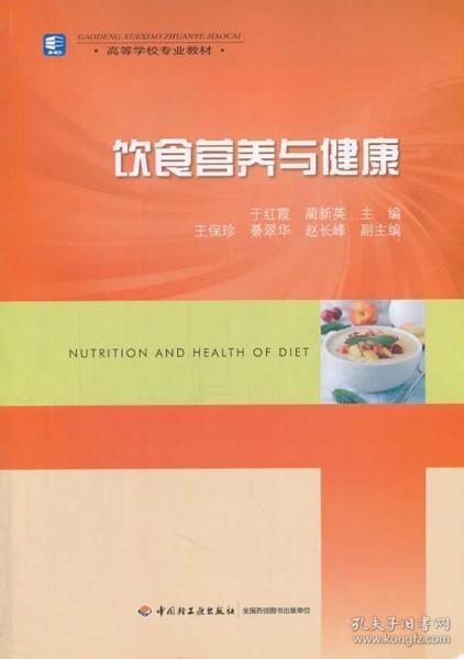 饮食营养与健康/高等学校专业教材