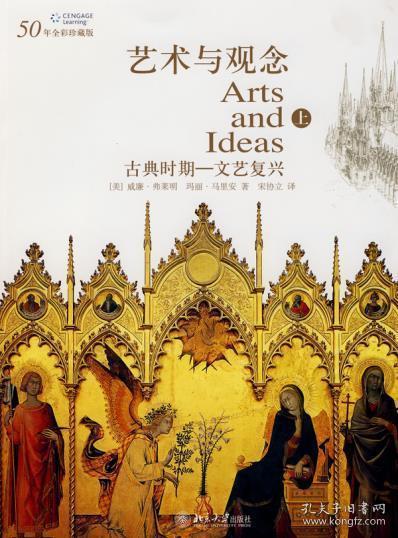 艺术与观念(上册)