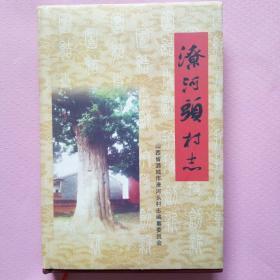 潦河头村志.2011年1版1印6百册