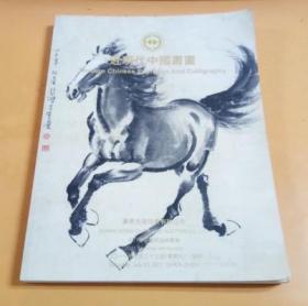 广东光德2011夏季艺术品拍卖会:近现代中国书画