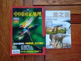 """带地图 《中国国家地理》期刊 2010年06第六期,总第596期,地理知识2010年6月 珍藏版:恐龙,恐龙大国争雄:中国超美国,当之无愧第一 辽宁:恐龙研究的圣地 河南:刷新""""世界""""巨龙记录 龙之大国:为何没有迎来恐龙时代  DT"""
