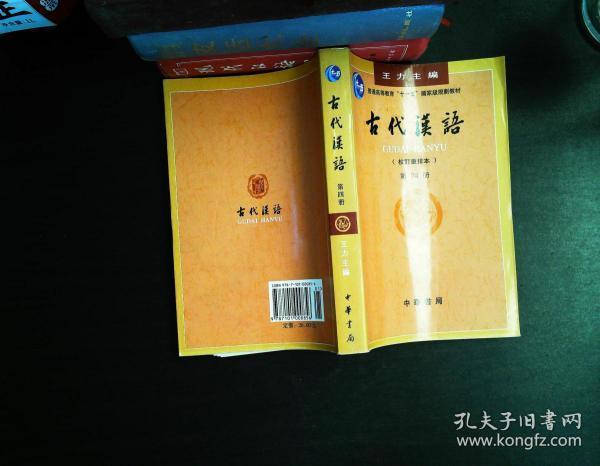 古代汉语(第四册)