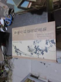 李味青写意花鸟画集  库2