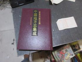 中国地方志集成 云南府县志辑1