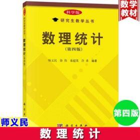 现货数理统计(第四版) 师义民,徐伟,秦超英,许勇 科学出版 9787030430090