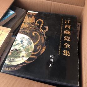 江西藏瓷全集(民国·上)