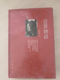 投资物语:三联生活周刊文丛