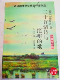 【正版保证】二十首情诗与绝望的歌 聂鲁达 彩页中英文双语