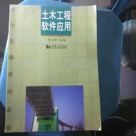 土木工程软件应用