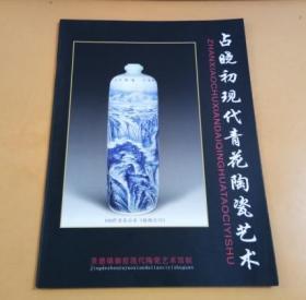 占晓初现代青花陶瓷艺术