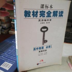 王后雄学案·教材完全解读:高中物理(必修1)(JKWL)