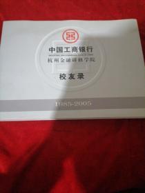 中国工商银行杭州金融研修学院 校友录1985-2005