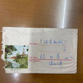60年代家信一封—————安徽省绩溪邮戳。