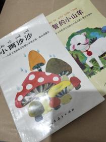 八零后老课本五年制小学语文自读课本第一册和第二册 – 小雨沙沙 机智的小山羊