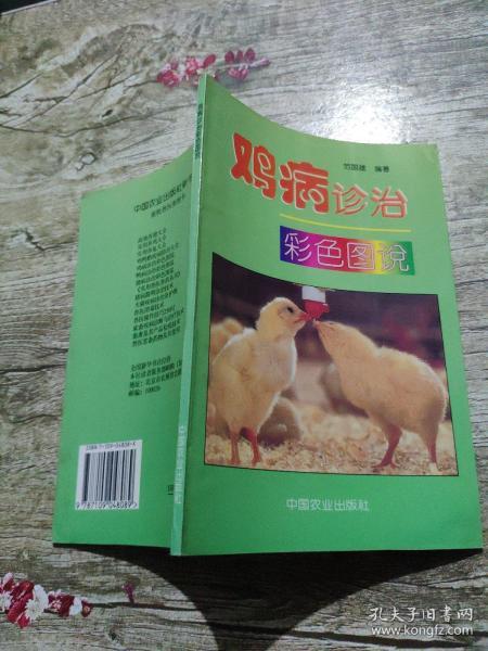 鸡病诊治彩色图说(科技兴农奔小康丛书)