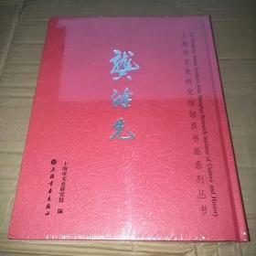 上海市文史研究馆馆员书画系列丛书:龚继先