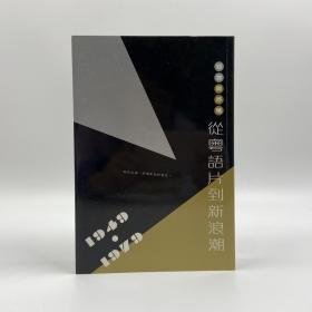 香港三联书店版  易以闻《寫實與抒情:從粵語片到新浪潮(1949 1979)》(锁线胶订)
