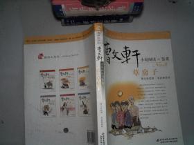 草房子-曹文轩小说阅读与鉴赏