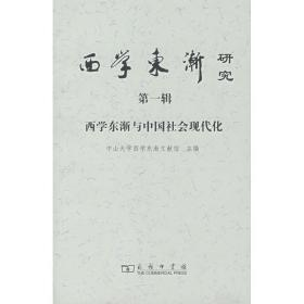 西学东渐与中国社会现代化(第1辑):西学东渐研究