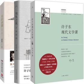许子东现代文学课+书生之见+见字如面共3册 作者:许子东 著 文学文集P