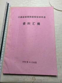 江西省首届肾脏病学术年会资料汇编