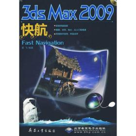 3ds Max 2009快航