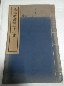 一九五八年文物出版社刻印  宣纸线装 《毛主席诗词二十一首》